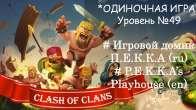 Игровой домик П.Е.К.К.А. (lvl #49)