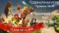 Кухонный Сток (lvl #46)