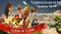 Леденящий Холод (lvl #44)