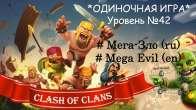 Мега-Зло (lvl #42)